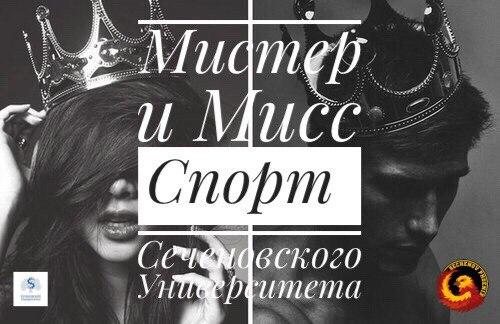 Новое событие в студенческой жизни: конкурс «Мистер и Мисс Спорт Сеченовского Университета»