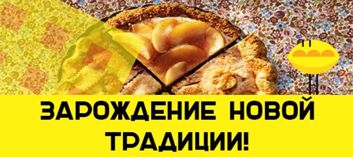 «Пироги на Пироговской» — старт 260-летия Сеченовского университета!