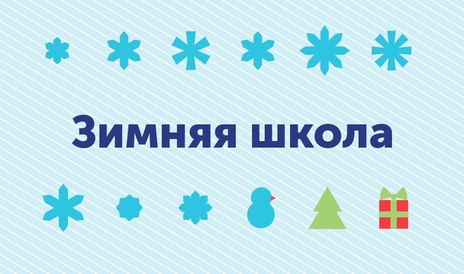 Зимняя школа Первого МГМУ ждет победителей олимпиады «Я – профессионал»