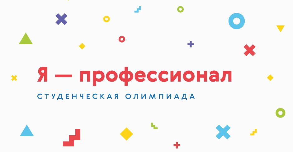 «Я – профессионал»: стартовала официальная регистрация на первую профессиональную олимпиаду студентов