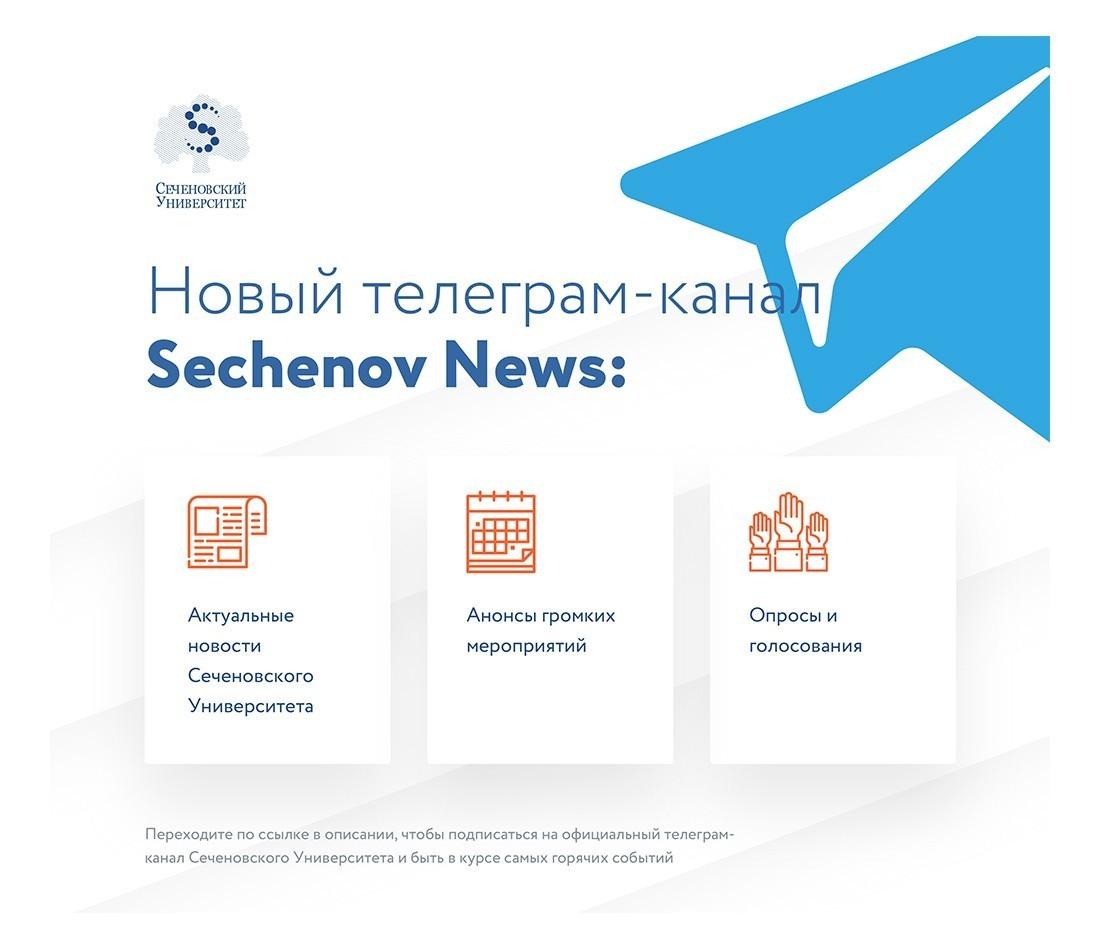 В Telegram-канале Сеченовского университета есть хорошие новости