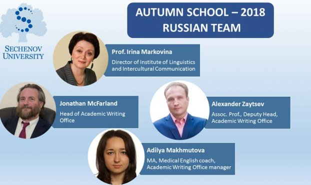 Sechenov Autumn School in Linguistics-2018: Professional Communication in English for Medical Students!